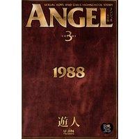 元祖!! ANGEL完全版3
