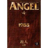元祖!! ANGEL完全版4