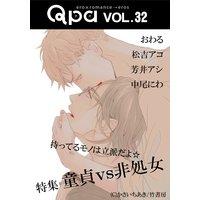 Qpa Vol.32 童貞vs非処女〜持ってるものは立派だよ☆