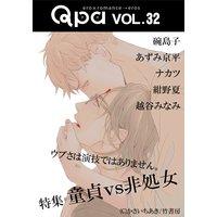 Qpa Vol.32 童貞vs非処女〜ウブさは演技ではありません。