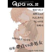 Qpa vol.32 童貞vs非処女〜気持ちは真っ白です。