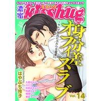 濃蜜kisshug Vol.14「身分差オフィスラブ セレブ社長にみだらな寵愛」