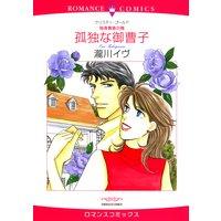 【ハーレクインコミック】ジャーナリストヒロインセット vol.3