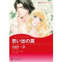 【ハーレクインコミック】夏にはじまる恋セット vol.3