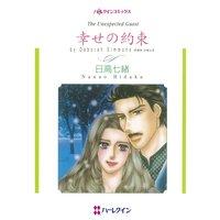 【ハーレクインコミック】2度目の結婚セレクトセット vol.3