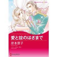 【ハーレクインコミック】パッションセレクトセット vol.7