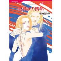 【ハーレクインコミック】パッションセレクトセット vol.8
