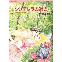 【ハーレクインコミック】夏に読みたいサマーラブセレクトセット vol.3