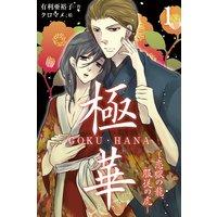 極華 GOKU・HANA〜恋獄の龍、服従の虎