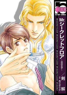 Mr.シークレットフロア〜炎の王子〜
