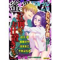 蜜愛エスカレーション vol.11【電子限定書き下ろし】