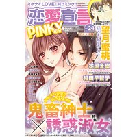恋愛宣言PINKY vol.24