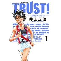 TRUST! −蒼空のたすき−