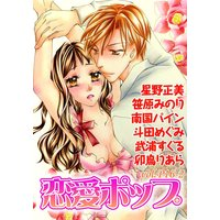 恋愛ポップ vol.P16−2
