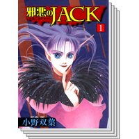 【全巻セット】邪悪のJACK【完全版】
