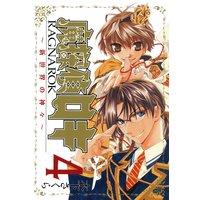 魔探偵ロキ RAGNAROK 〜新世界の神々〜 4