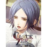 【絵ノベル】CLOCK ZERO〜終焉の一秒〜 加納理一郎 上