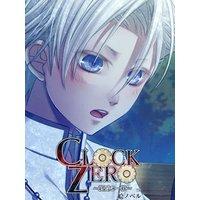 【絵ノベル】CLOCK ZERO〜終焉の一秒〜 英円 下