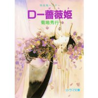 D−薔薇姫 〜吸血鬼ハンター8