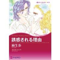【ハーレクインコミック】恋は突然やってくる!セレクトセット vol.1