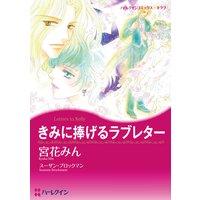 【ハーレクインコミック】ビーチ・海辺で恋を!セット vol.1