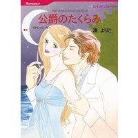 【ハーレクインコミック】ビーチ・海辺で恋を!セット vol.2