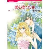 【ハーレクインコミック】ドラマティック・バースデーロマンスセット vol.1