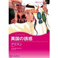 【ハーレクインコミック】ドラマティック・バースデーロマンスセット vol.2