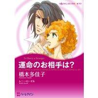 【ハーレクインコミック】ドラマティック・バースデーロマンスセット vol.3