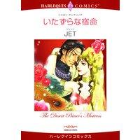 【ハーレクインコミック】俺様ヒーローセット vol.1