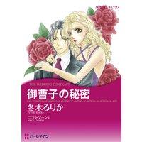 【ハーレクインコミック】俺様ヒーローセット vol.2
