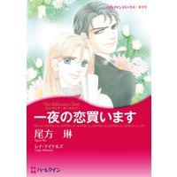 【ハーレクインコミック】俺様ヒーローセット vol.3
