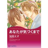 【ハーレクインコミック】家族想いヒロインセット vol.1