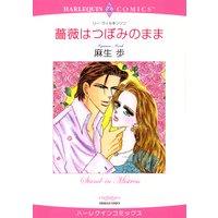 【ハーレクインコミック】家族想いヒロインセット vol.2