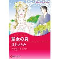 【ハーレクインコミック】家族想いヒロインセット vol.3