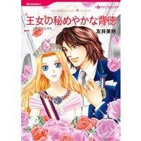 【ハーレクインコミック】バージンラブセット vol.12