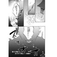 【バラ売り】後ろの鬼さんおさわり禁止!