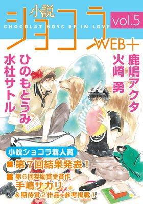 小説ショコラweb+ vol.5【イラストあり】
