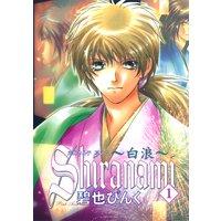 鬼外カルテ(6) Shiranami〜白浪〜
