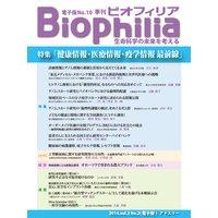 Biophilia 電子版10【特集】健康情報・医療情報・疫学情報 最前線
