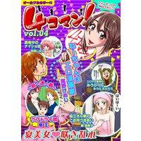 【フルカラー】4コマン! Vol.04