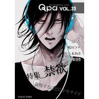 Qpa Vol.33 禁欲〜ガマンするほどキモチイイ