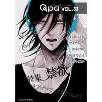 Qpa Vol.33 禁欲〜おあずけだって好きでしょ?