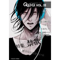 Qpa Vol.33 禁欲〜健全なお突き合い☆