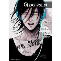 Qpa Vol.33 禁欲〜キモチが追いつくまで。