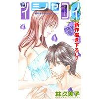 Love Silky 新イシャコイ−新婚医者の恋わずらい− story17
