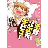 恋愛3次元デビュー〜30歳オタク漫画家、結婚への道。〜