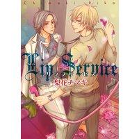 リップサービス〜デジタル版