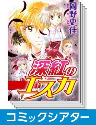 【全巻セット】【コミックシアター】 深紅のエスカ
