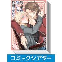 【全巻セット】【コミックシアター】 甥っ子を抱いちゃ駄目ですか?